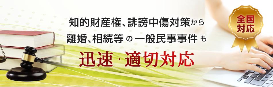 虎ノ門法律特許事務所