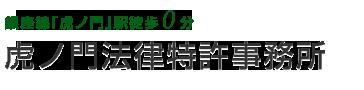 虎ノ門法律特許事務所|港区の法律相談・弁護士