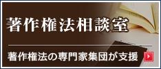 虎ノ門法律特許事務所「著作権法相談室」